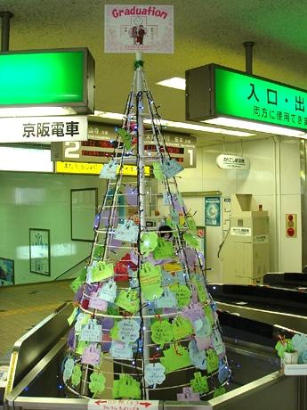 写真=浜大津駅に設置されている「願いの木」
