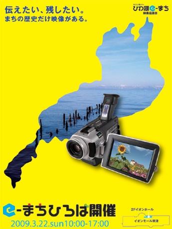 写真=地元滋賀の魅力を発信するびわ湖e-まち映像協議会のイベント「e-まちひろば」