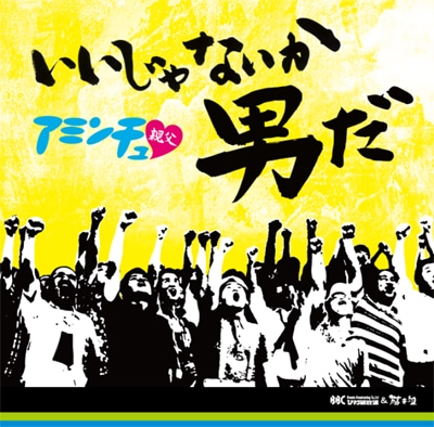 8月15日に発売された「いいじゃないか男だ」のCDジャケット。