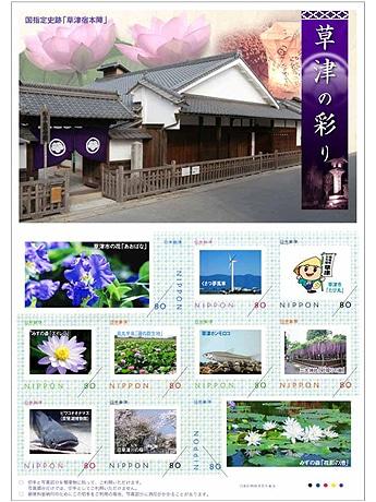 草津のオリジナル切手発売-市の花やゆるキャラ題材に
