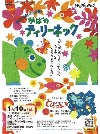 1月10日、イオンモール草津(草津市新浜町)2階のイオンホールで親子で楽しむ人形劇「かばのティリーネック」が上演される。