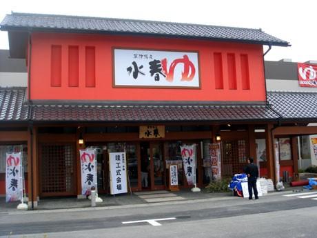 イオンモール草津県内最大級となるスーパー銭湯「草津湯元 水春」がオープン。13種類の風呂や5つの岩盤浴を設置する。