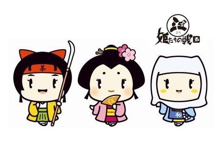 浅井三姉妹になりきる「三姉妹コンテスト」の参加者を募集