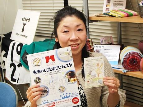 パンフレット片手に来場を呼び掛ける社会就労事業振興センターの市田恭子さん
