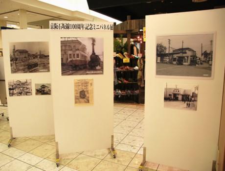 100周年記念ミニパネル展