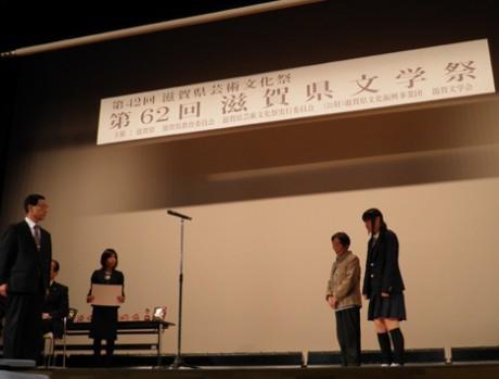 昨年の「滋賀県文学祭」表彰式では高校生の受賞も
