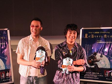 山崎まさよしさん(右)と「星のお兄さん」。ギターを抱えた「まさむし」を持って息ぴったりのトークを展開
