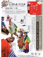 守山で市内の祭礼行事を紹介する「祭りを彩るデザイン展」