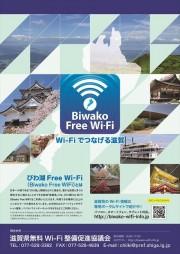 公衆無線LANサービス「びわ湖Free Wi-Fi」サービス拡大へ