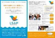 大津・長浜で事業や市民活動の成長支援プログラム 課題の整理や後押しに