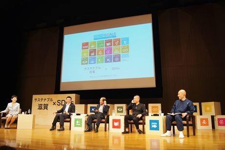 パネルディスカッションでは三日月大造知事らが自身の経験と共に持続可能な社会を皆で語り合う