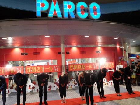 閉店セレモニーの様子。青春時代をパルコで過ごした30代、40代が多く駆け付けた