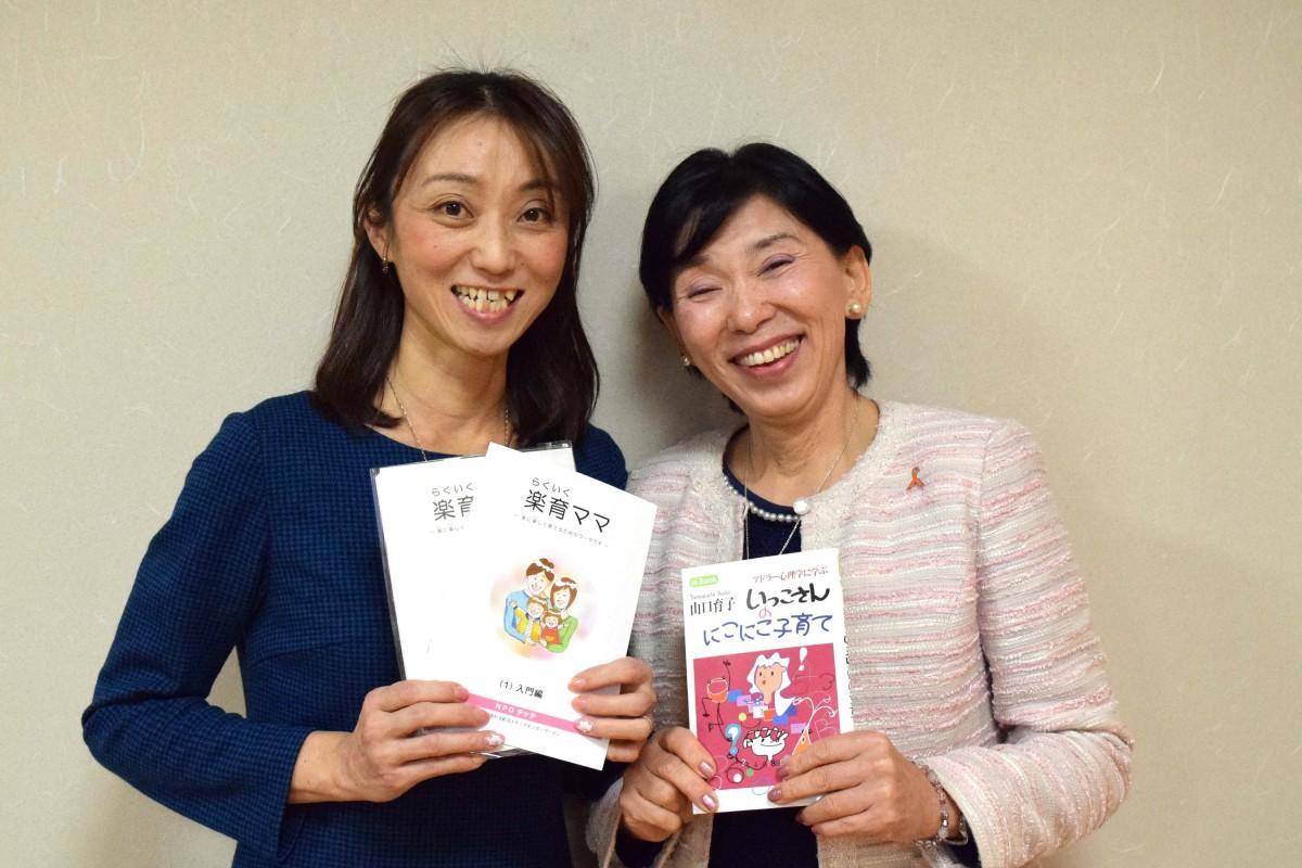 「楽育ママ」考案者の山口育子さんと講師の村田さと美さん