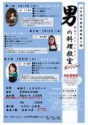 草津市で「男の料理教室」 野菜ソムリエを講師に招き、パラパラチャーハンなど