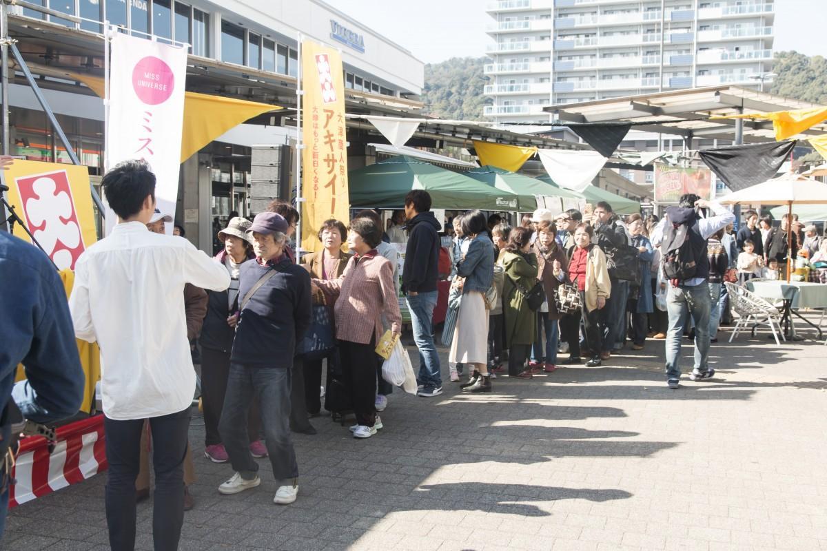 大津駅前で開催された「アキサイ」の様子