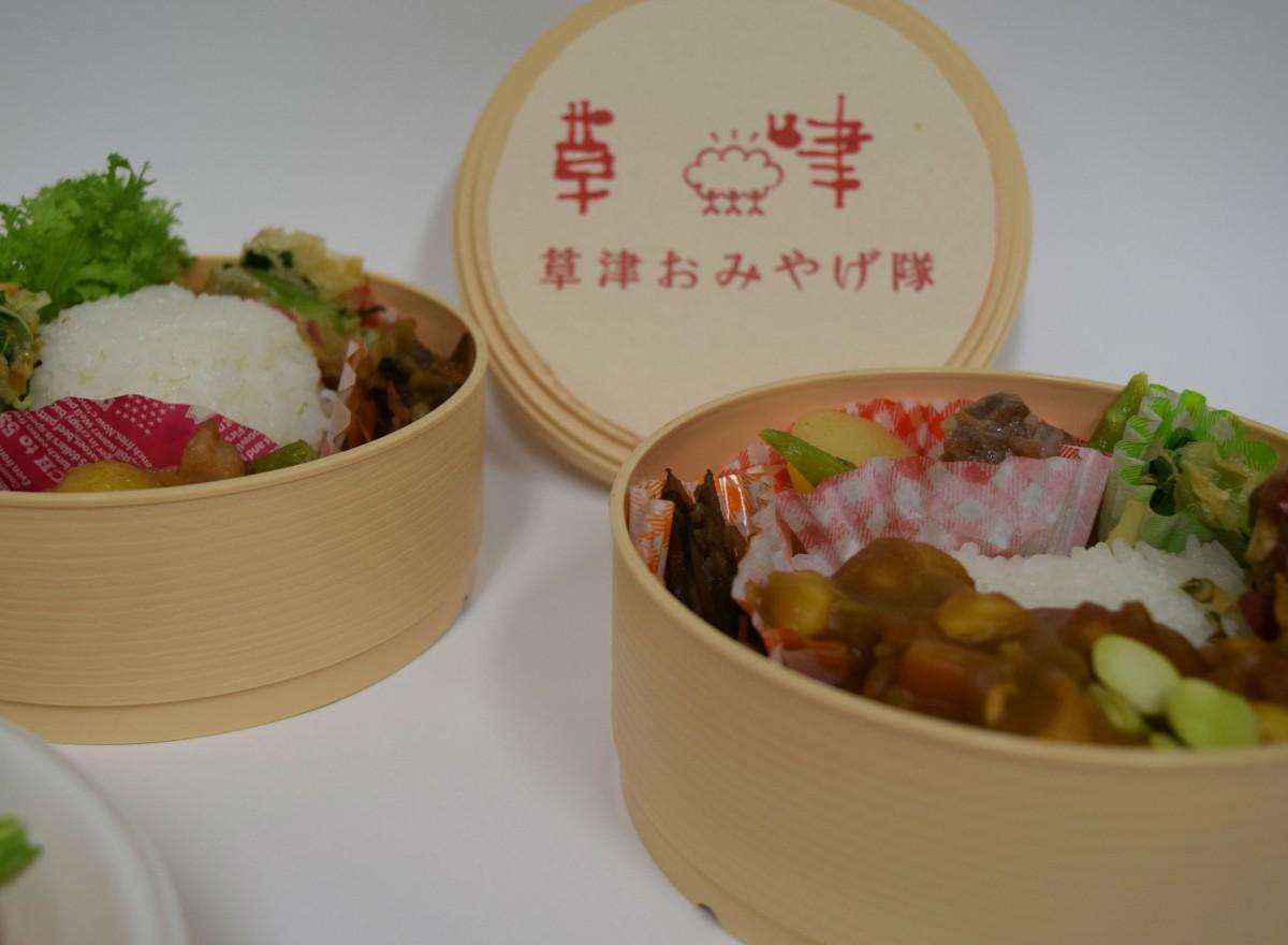 滋賀県の食材を使った「草津おみやげ隊弁当」