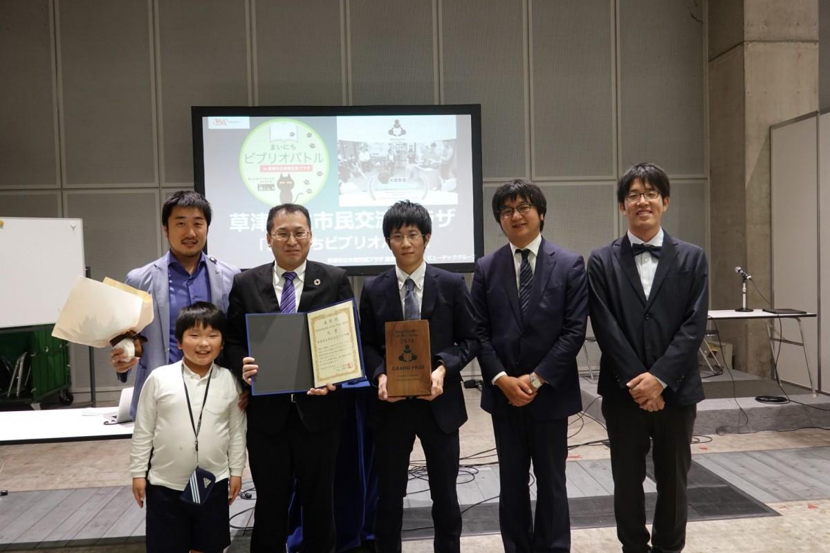 大賞を受賞した草津市立市民交流プラザ「まいにちビブリオバトル」