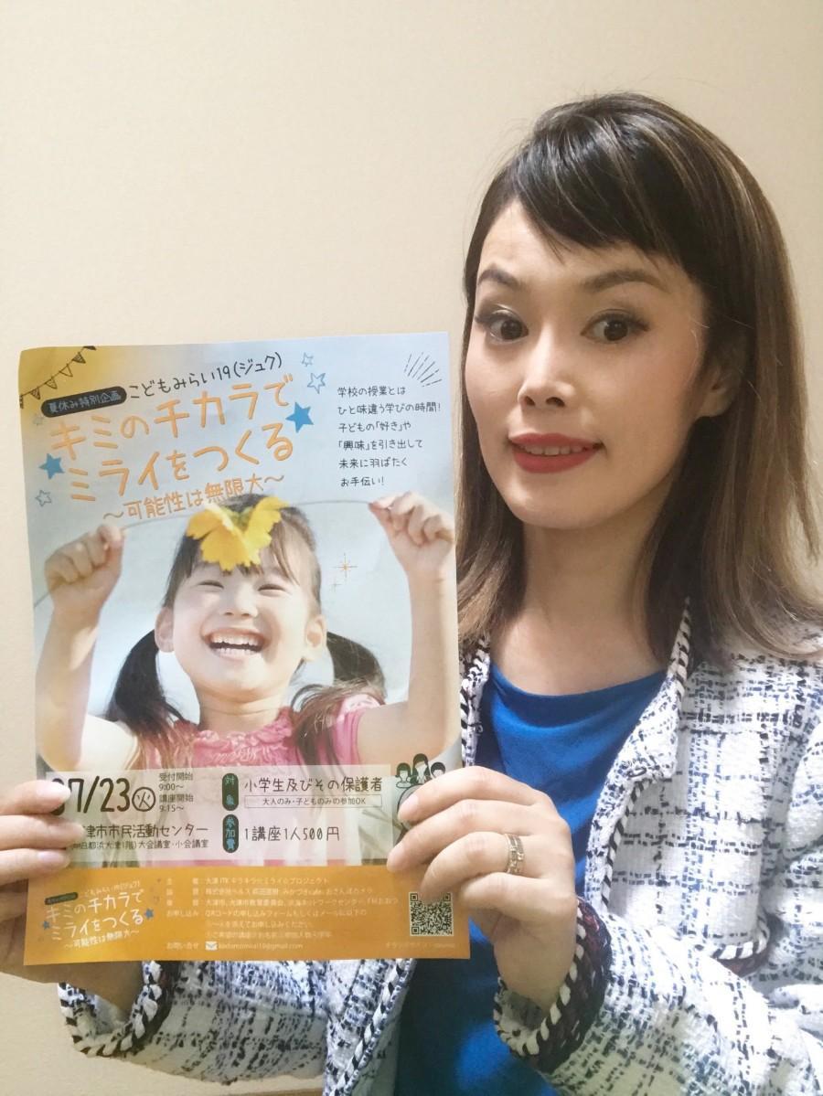 キッズコーチング講師の田中京子さん