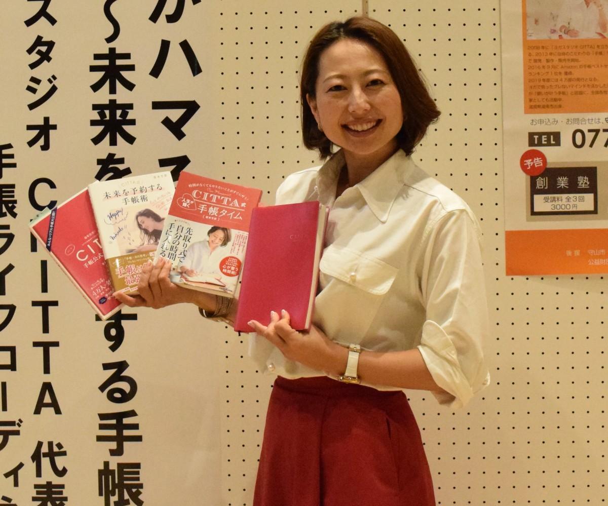 CITTA手帳と著書を持つ青木千草さん