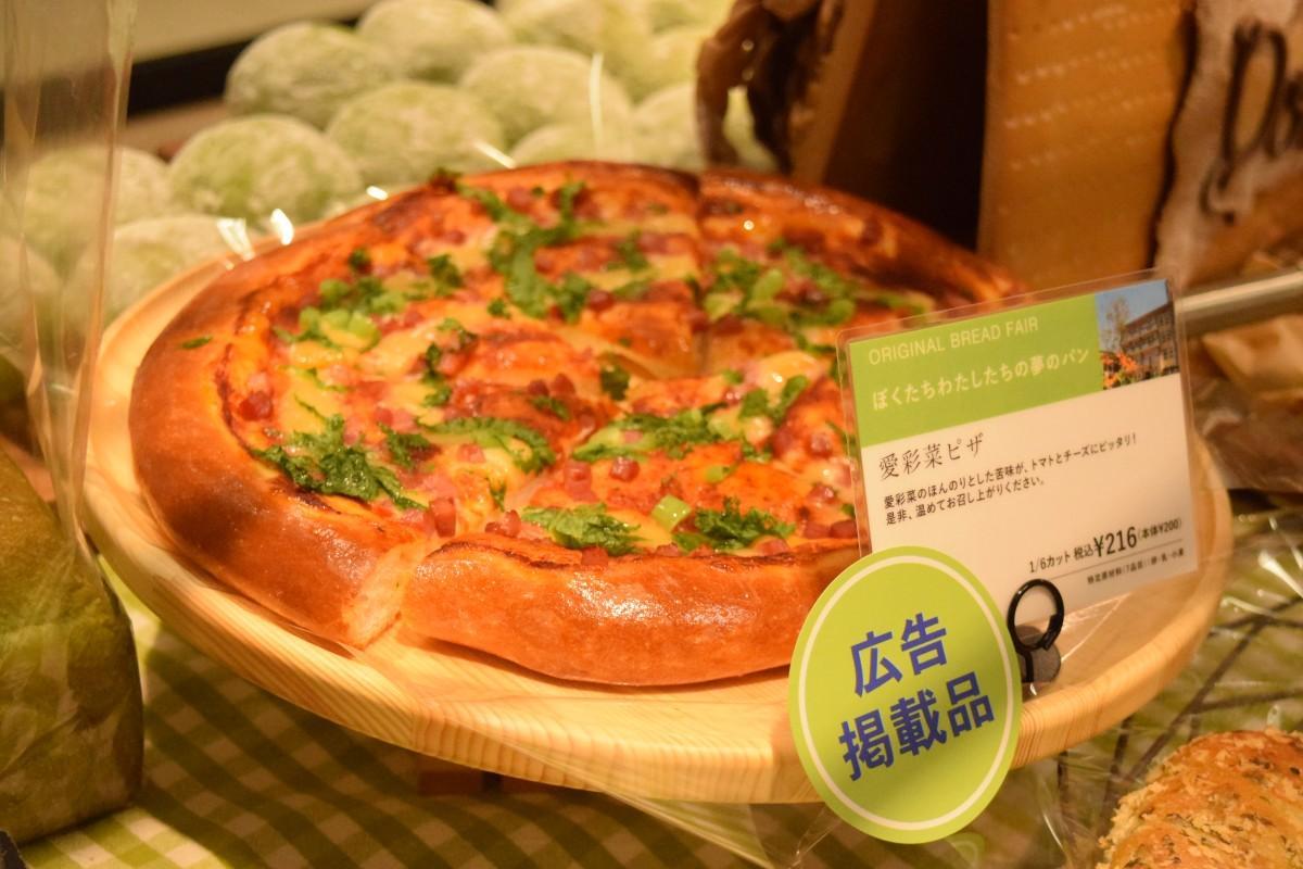 「愛彩菜ピザ」216円 愛彩菜のほのかな苦味がチーズにぴったり
