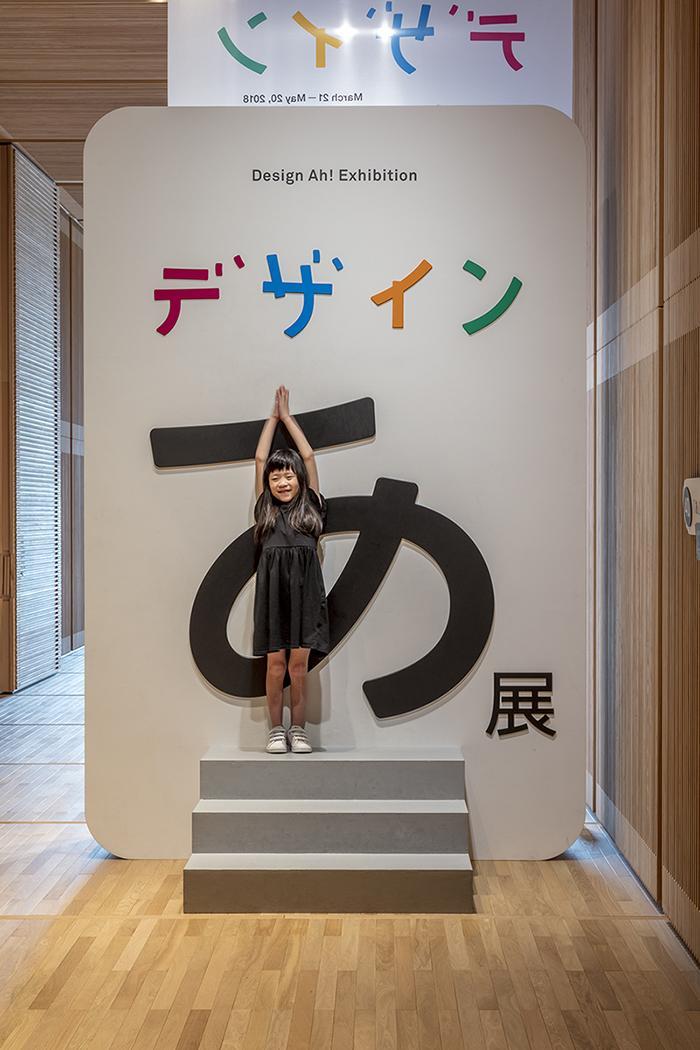 「あ」の文字の一部になって撮影できる 「あ」になろう! TADO ©Satoshi Asakawa
