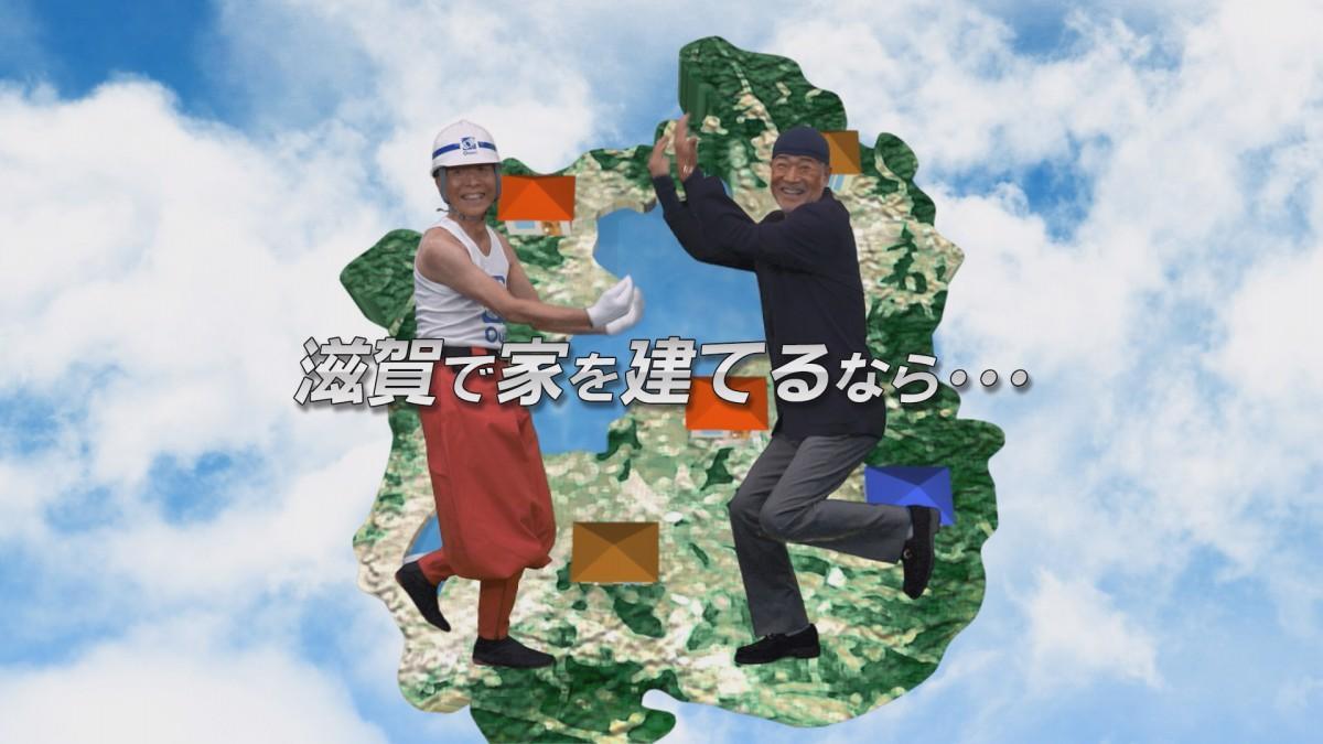 黒沢年男さんとパンチみつおさんが踊るオウミ住宅のCM
