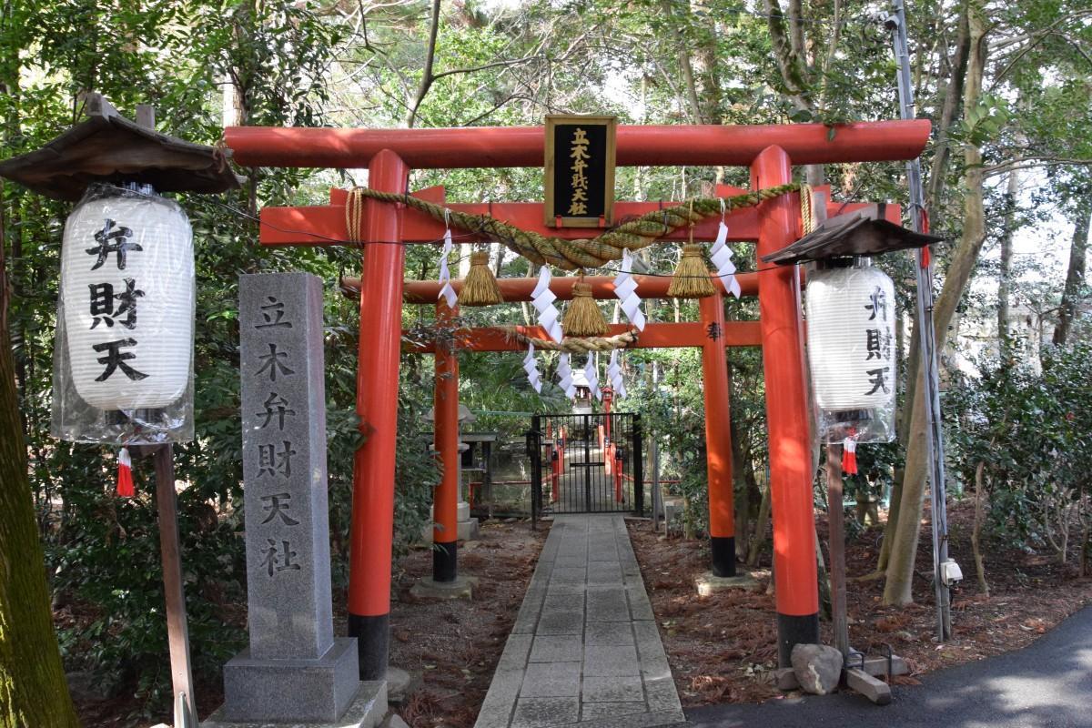 弁財天が祭られている立木神社