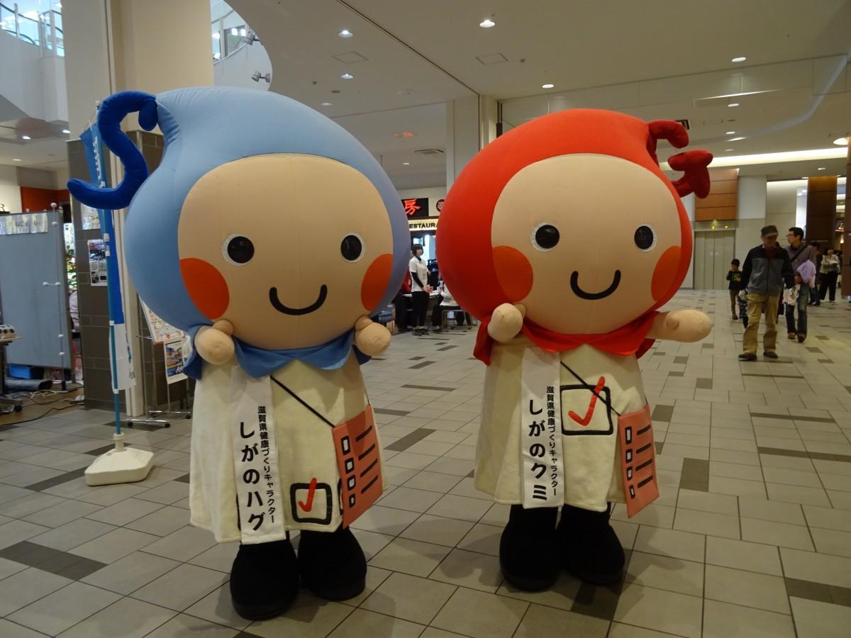 滋賀県健康づくりキャラクターの「しがのハグ&クミ」