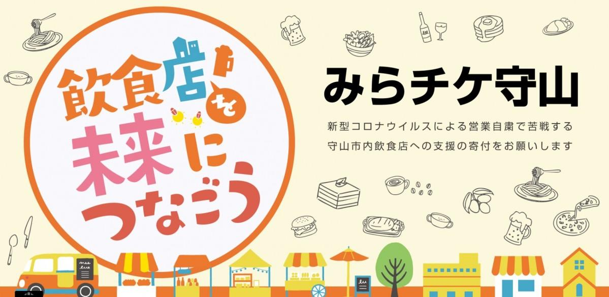 守山で飲食店救済プロジェクト「みらチケ」 寄付で未来に使える食事券