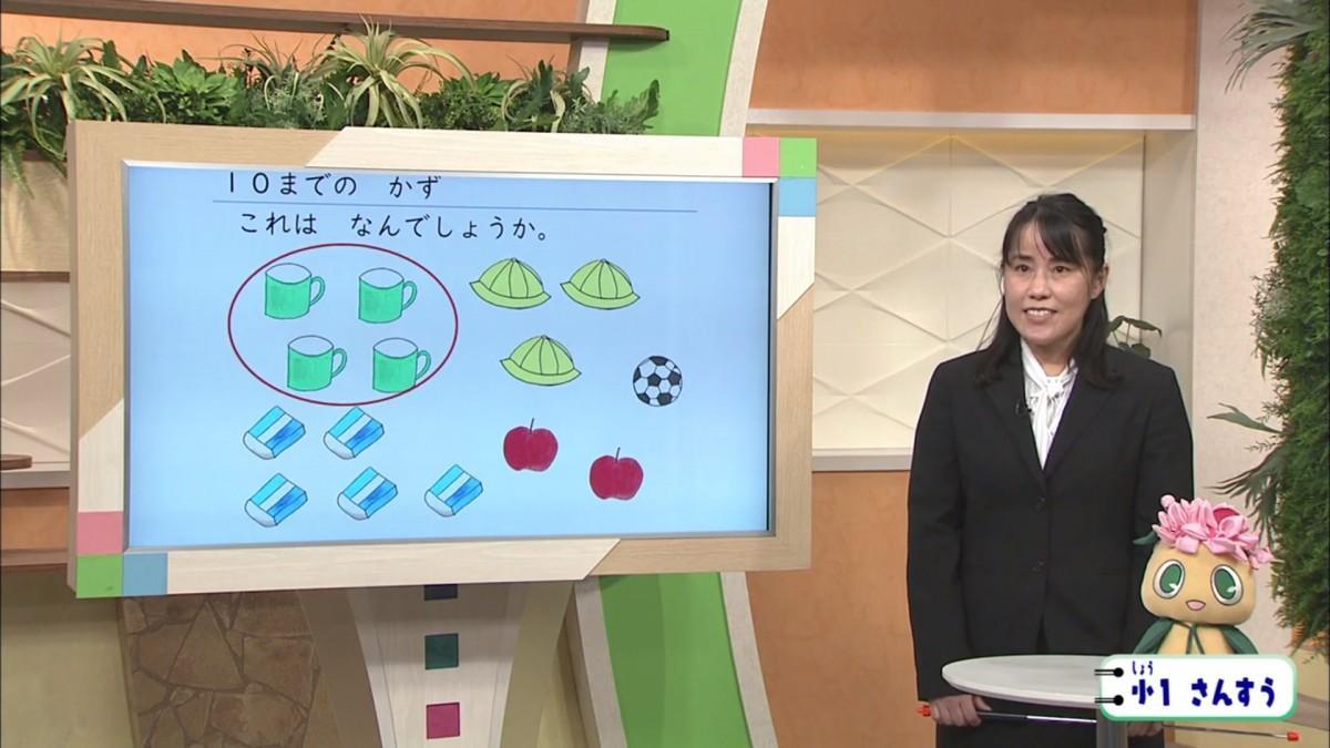 しがの子どもの「学び場」TV 小学1年算数の授業動画