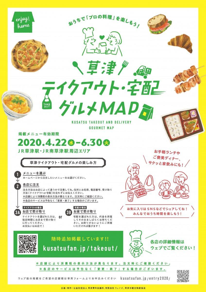 「草津テイクアウト・宅配グルメマップ」