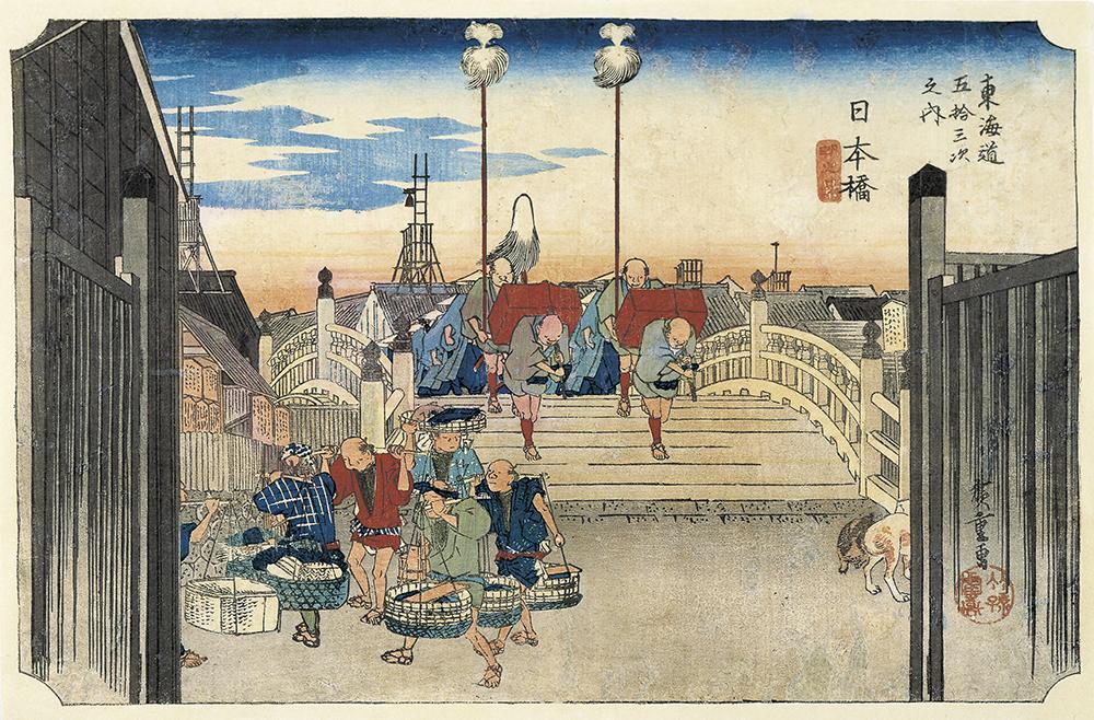 《東海道五拾三次之内 日本橋 朝之景》 1833年ごろ 歌川広重作