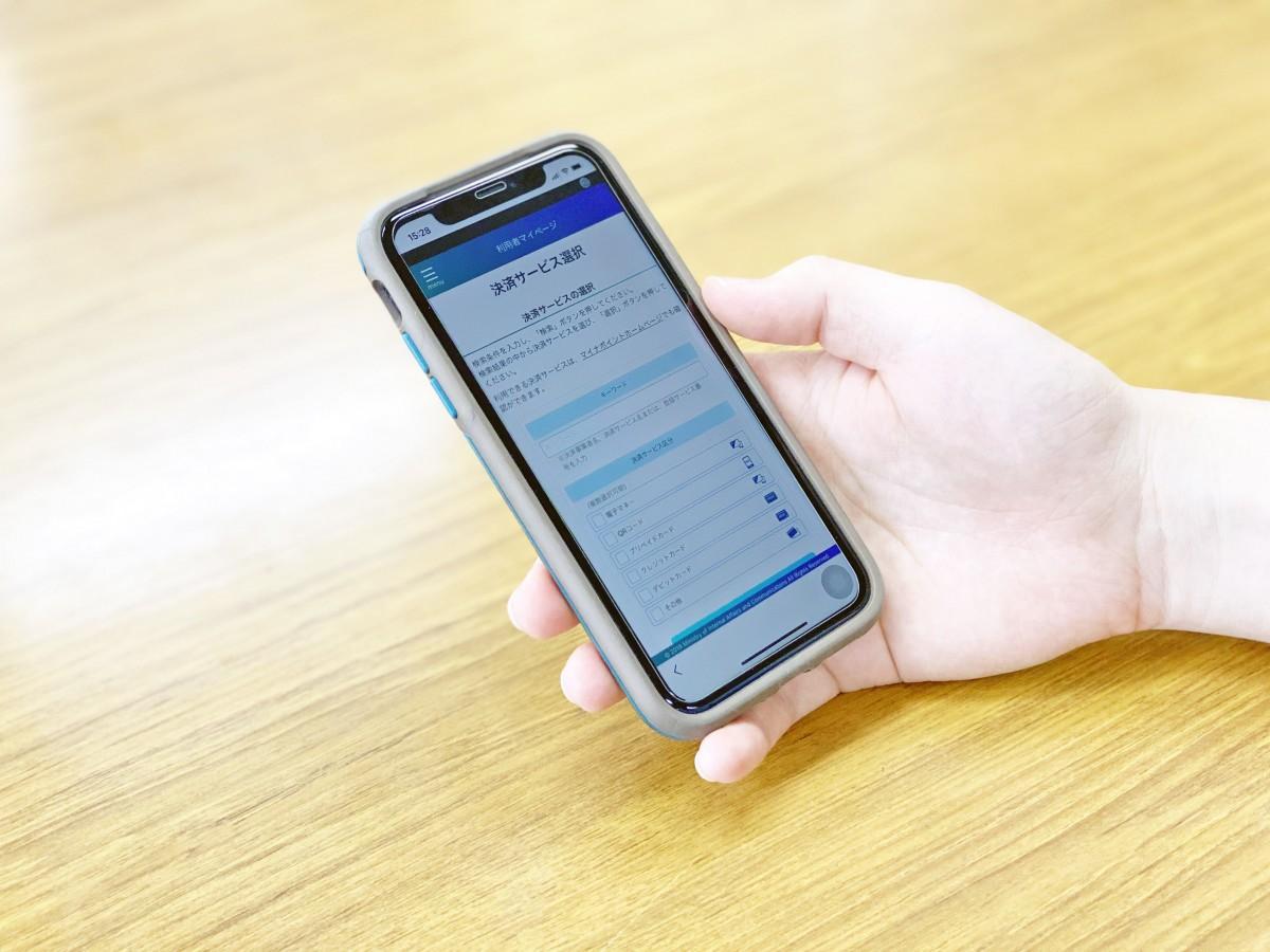 マイナポイントアプリでキャッシュレス決済サービスを選択する