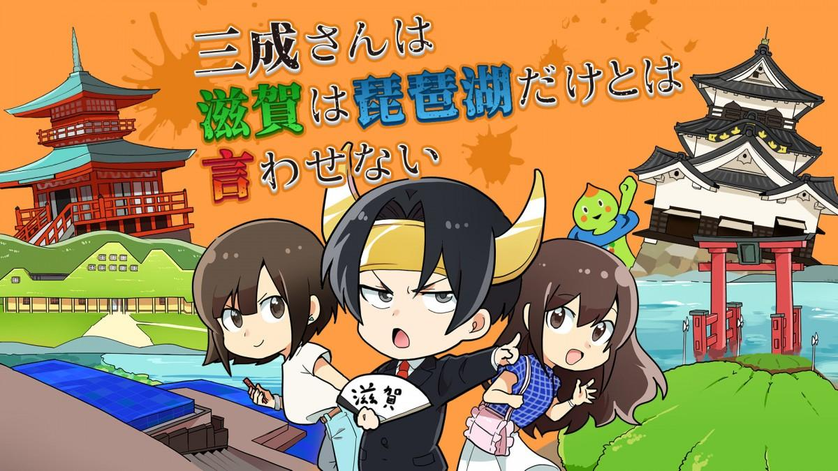 「三成さんは滋賀は琵琶湖だけとは言わせない」タイトル画面