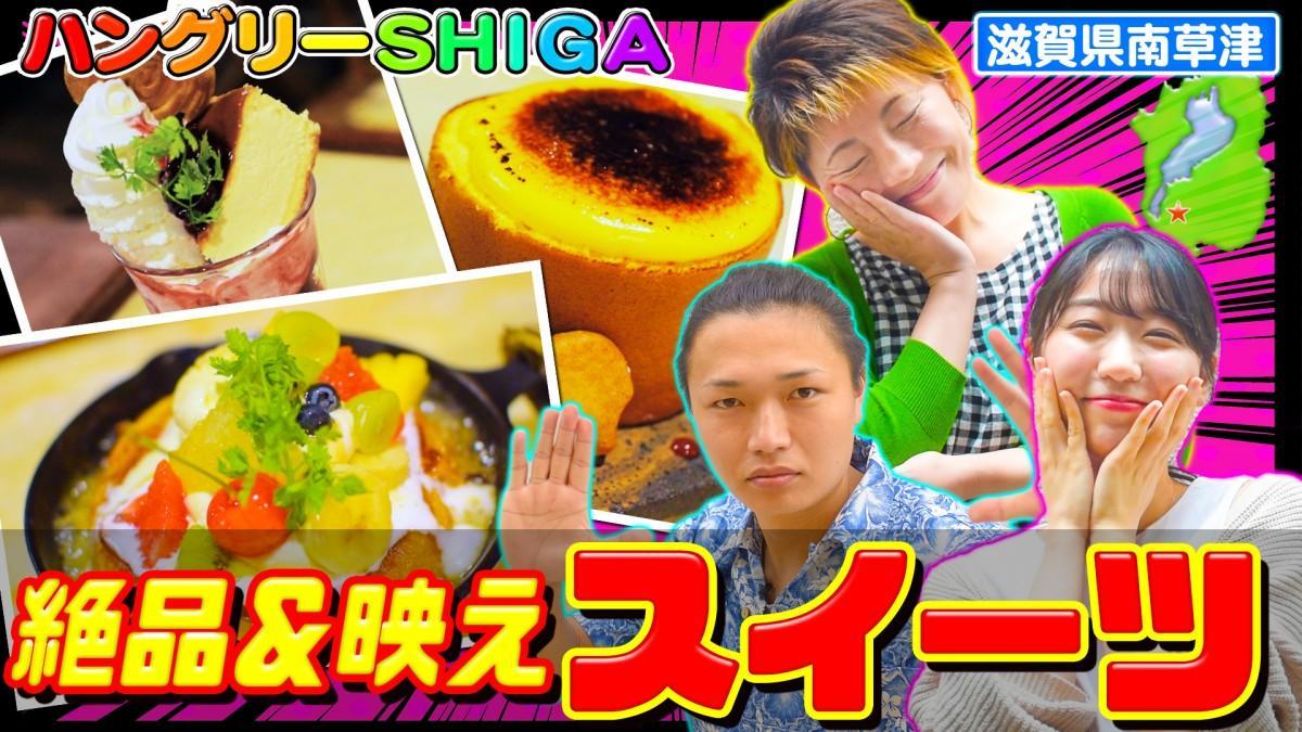 「ZOOM UP SHIGA」 ユーチューブチャンネル画面