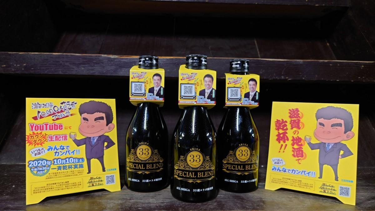 滋賀の33蔵元の純米酒をブレンドした「ALL SHIGA 33蔵コラボ純米酒」