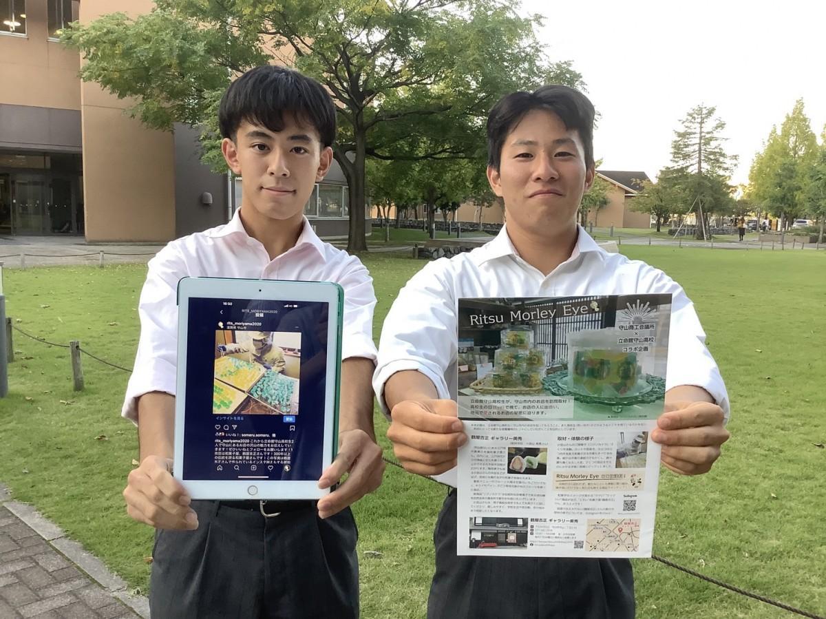 守山銀座商店街を取材し印刷物とSNSで紹介をした立命館守山高校の森井開さん(左)と江口匠実さん(右)