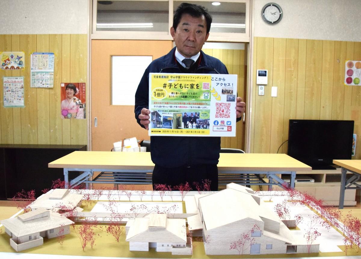 支援を呼び掛ける守山学園の施設長、谷村太さん