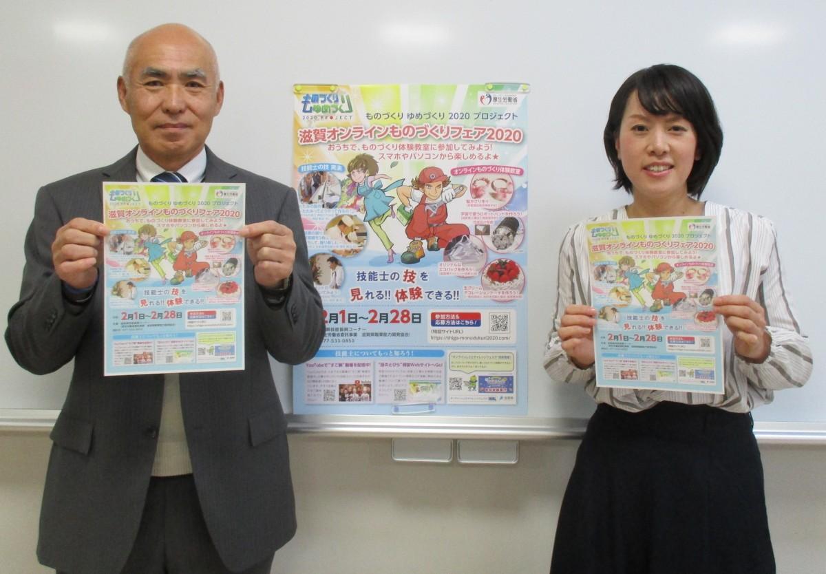 子どもたちに参加を呼び掛ける滋賀県職業能力開発協会の担当者