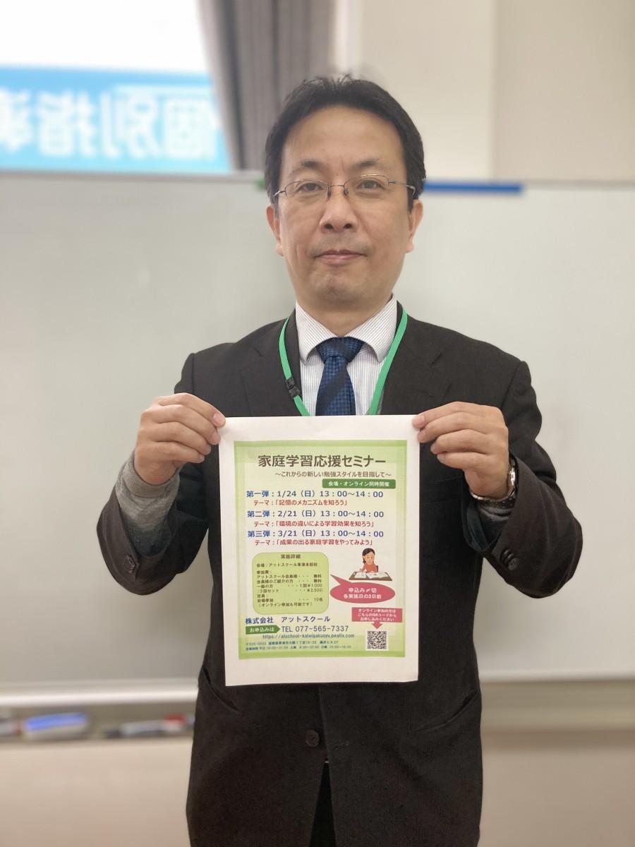 家庭学習応援セミナーへの参加を呼び掛ける大垣さん