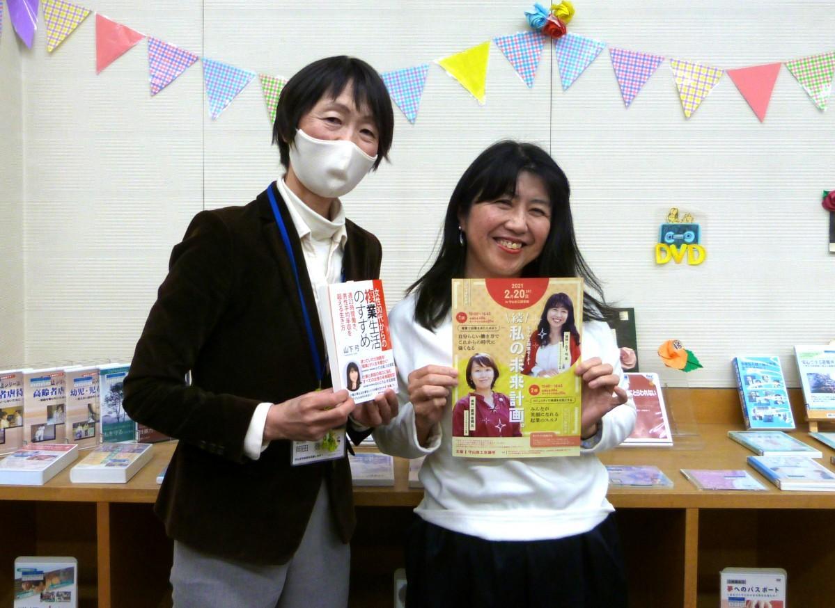 参加を呼び掛ける守山商工会議所の岡田さんと講師の山下弓さん