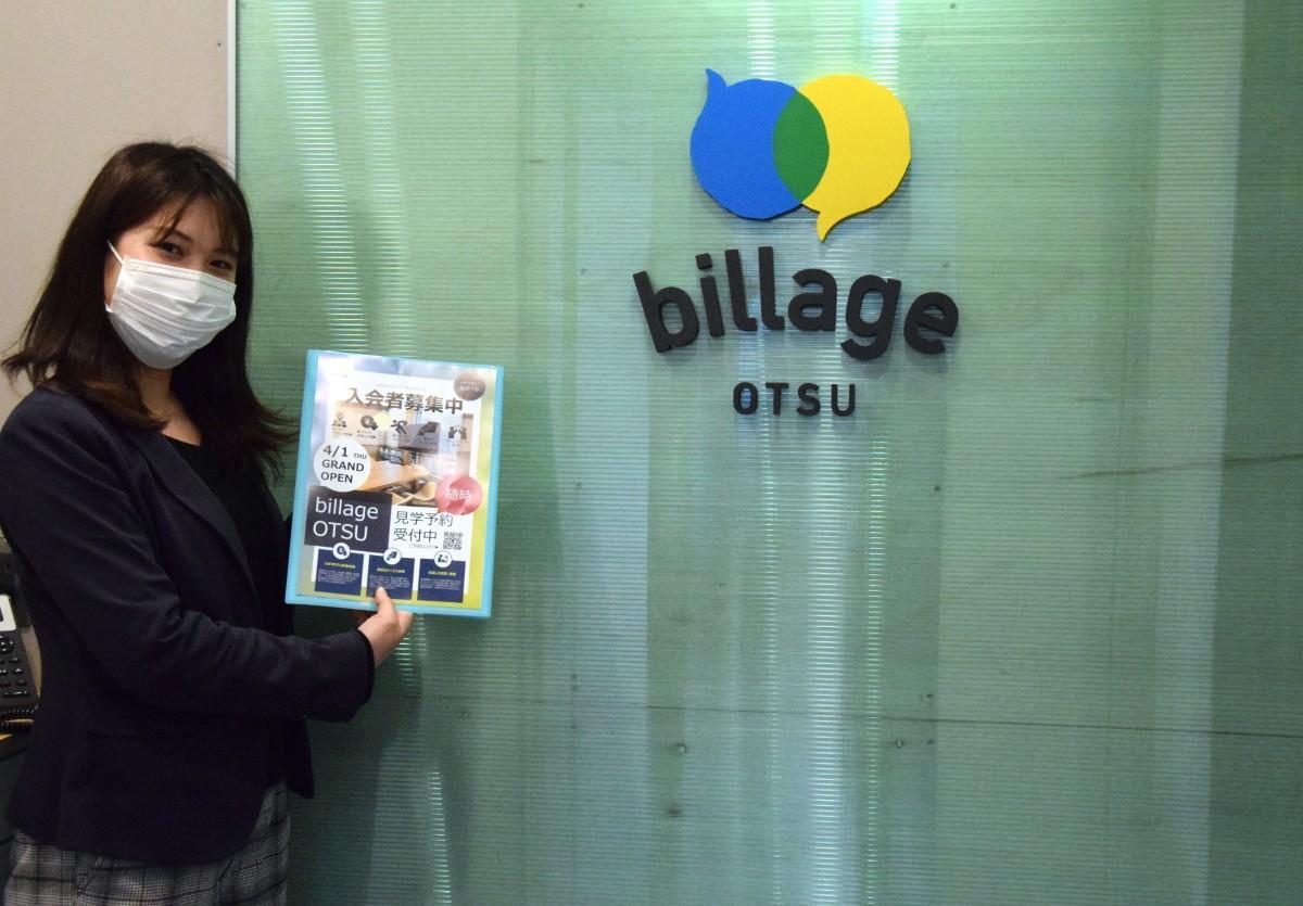 シェアオフィス「billage OTSU」は4月1日オープン