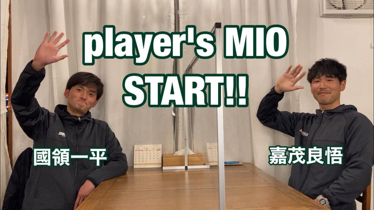 ユーチューブチャンネル「player's MIO」画面キャプチャ