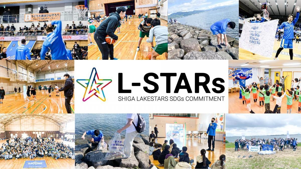 SDGsプロジェクト「L-STARs COMMITMENT」イメージ