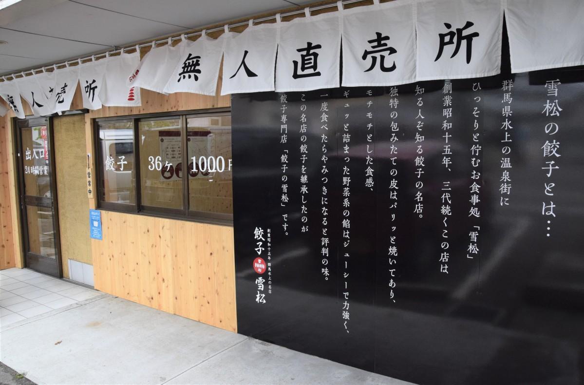 餃子の雪松大津店 滋賀県内に3店舗同時オープンした
