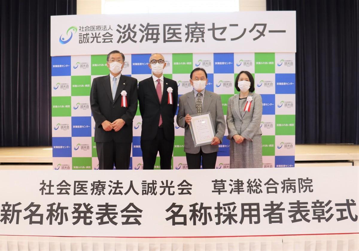 草津総合病院新名称発表会の様子