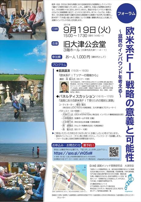 https://images.keizai.biz/biwako-otsu_keizai/photonews/1505262730_b.jpg