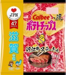 近江牛ステーキ味ポテトチップス再発売 今年は厚切り