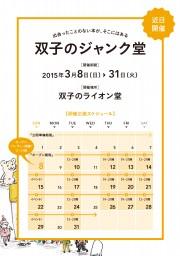 文京・白山の書店で「誤配」テーマのイベント-新しい本との出会いを提案