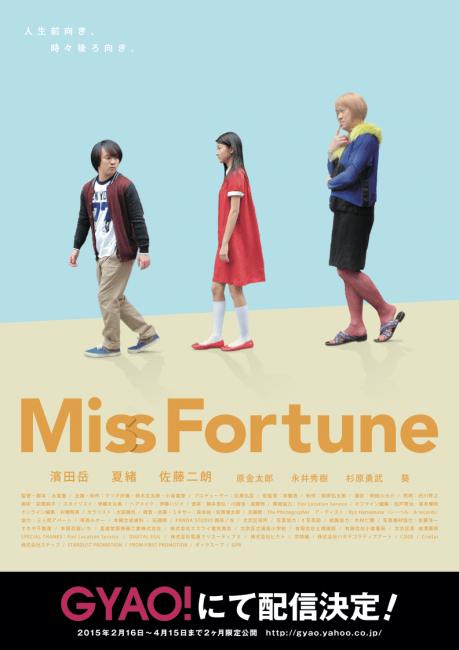 映画のポスター ©マツオ計画